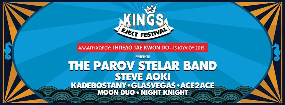 Line Up - Ejekt Festival 2015 - Πηγή: από την σελίδα του Φεστιβάλ στο Facebook